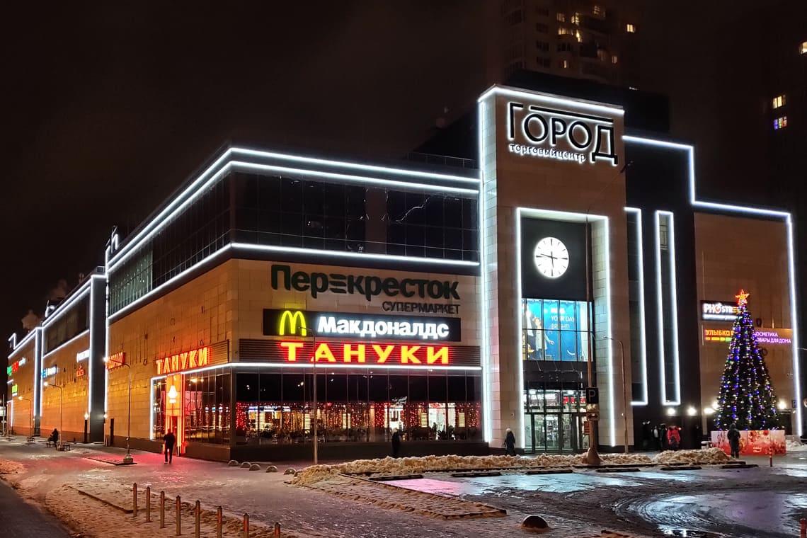 ТЦ Город